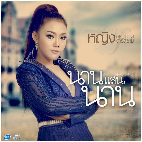Download นานแสนนาน – หญิง ธิติกานต์ อาร์ สยาม + (Backing Track) 4shared By Pleng-mun.com