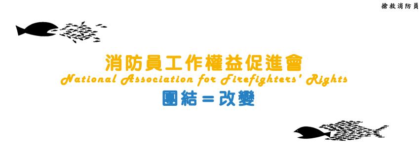 消防員工作權益促進會 (搶救消防員)