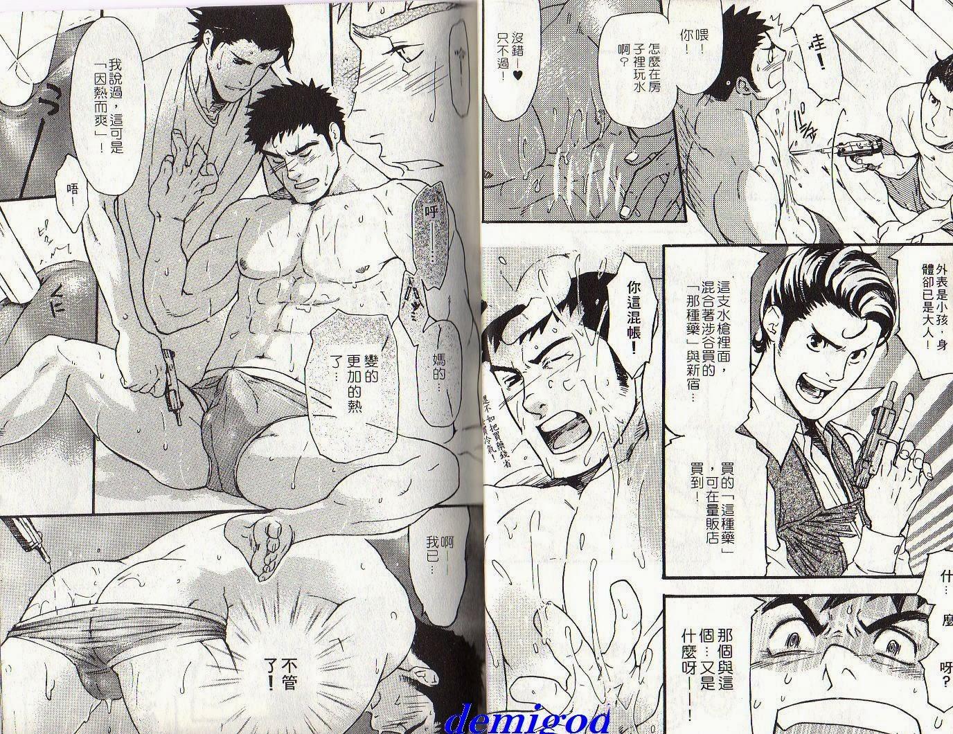 Matsumoto Inaki, yaoi, Manga, Muscle, bara, Nakayoshi Wanko,
