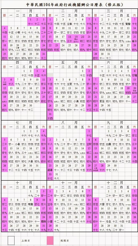 2015 行政院人事行政局 104年 行事曆
