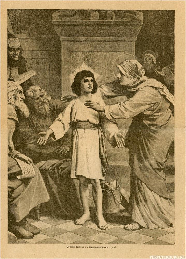 Картина Отрок Иисус в Иерусалимском храме из дореволюционного пасхального журнала