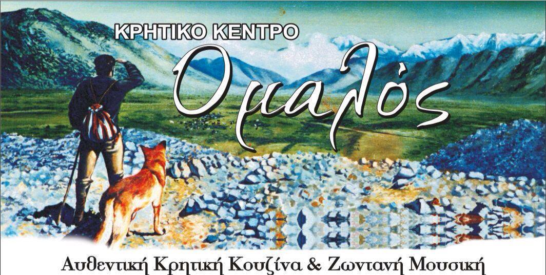 """ΚΡΗΤΙΚΟ ΚΕΝΤΡΟ """"ΟΜΑΛΟΣ"""" / ΠΕΙΡΑΙΩΣ 68 ΜΟΣΧΑΤΟ"""