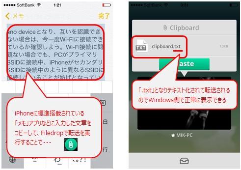テキストファイル化(.txt)されてPCに保存される
