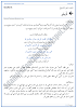 diya-ashaar-ki-tashreeh-sindhi-notes-for-class-9th