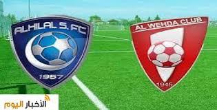 مشاهدة مباراة الهلال والوحدة فى الدورى السعودى اليوم الاربعاء 19/8/2015