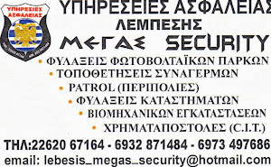 ΥΠΗΡΕΣΙΕΣ ΑΣΦΑΛΕΙΑΣ ΛΕΜΠΕΣΗΣ '' ΜΕΓΑΣ SECURITY '' !!!