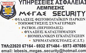 ΥΠΗΡΕΣΙΕΣ ΑΣΦΑΛΕΙΑΣ ΛΕΜΠΕΣΗΣ '' ΜΕΓΑΣ SECURITY '' !!!