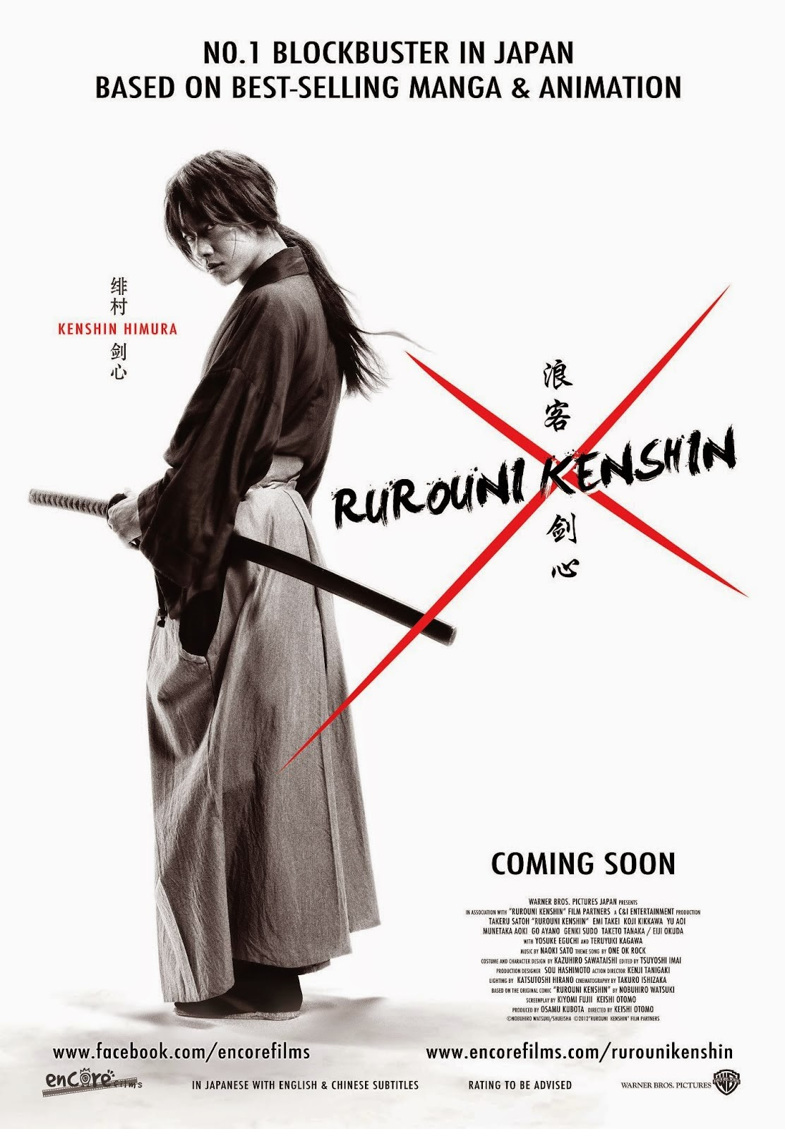 Rurouni Kenshin movie poster english