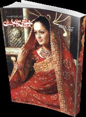 Khawateen Digest October 2012 Free Download