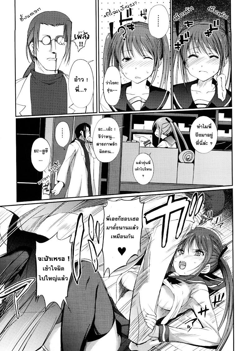 น้องสาวผู้เห็นแก่ตัว - หน้า 8