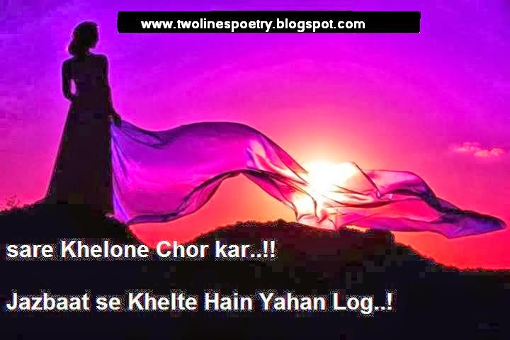 Sare Khelone Chor Kar.short sad lines.2 sad lines poetry with ...