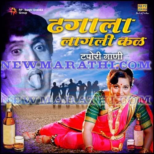 Download Lagu Taki Taki Rumpa: Tapori Gaani Marathi Songs Downloads