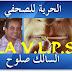 صوت كفاح الشعب الصحراوي يستنكر توقيف الصحفي السالك صلوح
