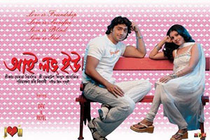naw kolkata movies click hear..................... I+love+you+New+Bengali+Full+Movie