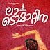 """Sajeevan Anthikad's """" ലാടൊമാറ്റിന """" First Look Title Poster Out Now ."""