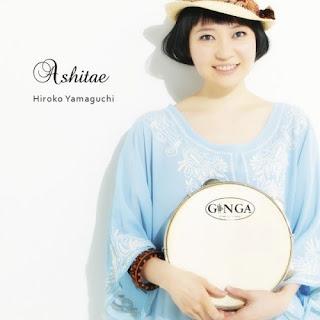 Hiroko Yamaguchi ヤマグチヒロコ - Ashitae アンダンテ