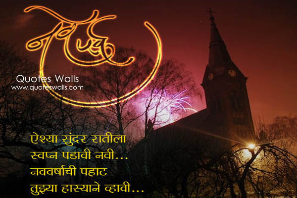 nav parv marathi new year sms wishes pictures