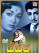 Devatha telugu Movie