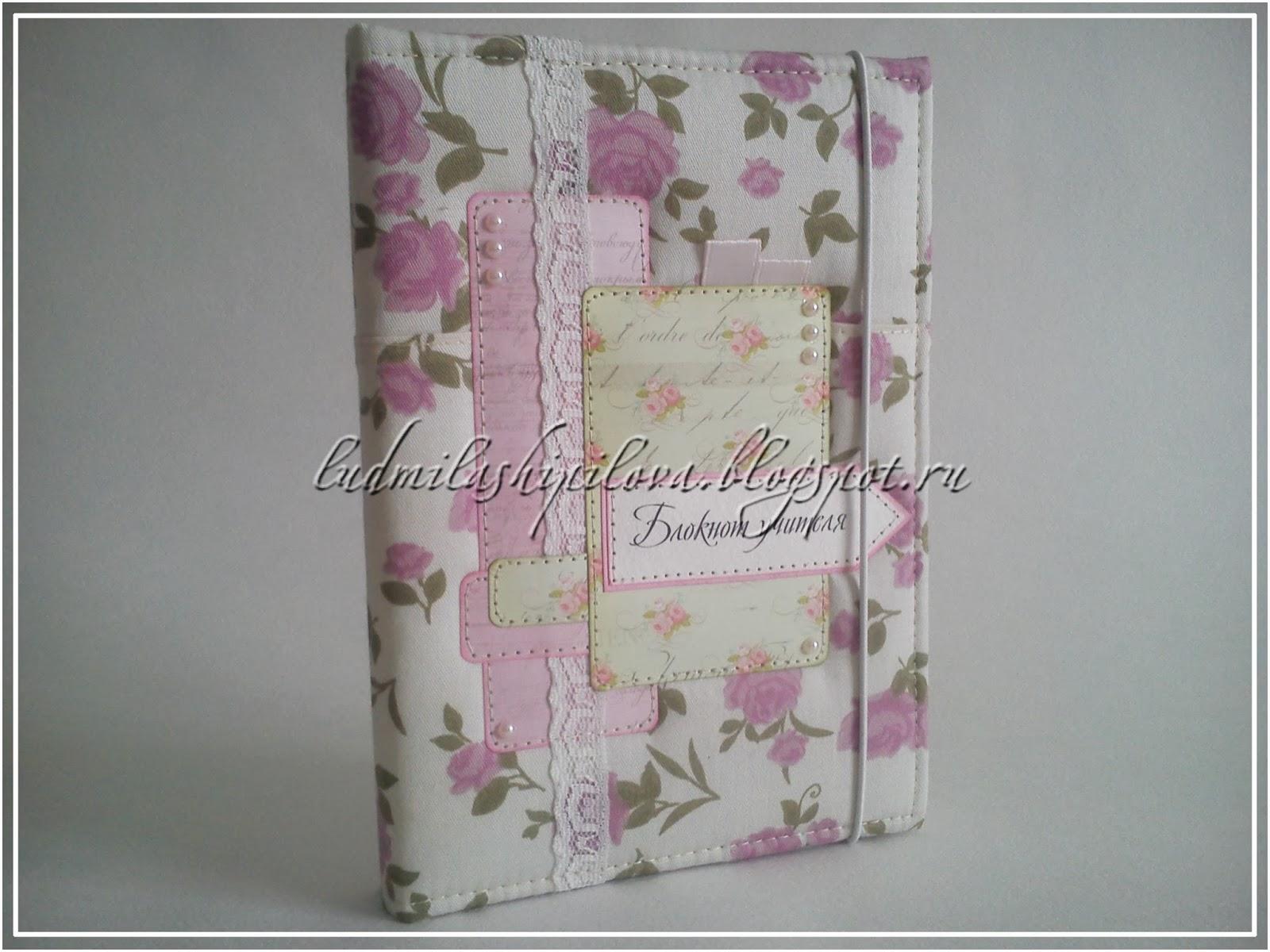 Блокнот ручной работы в тканевой обложке,автор Людмила Шипилова