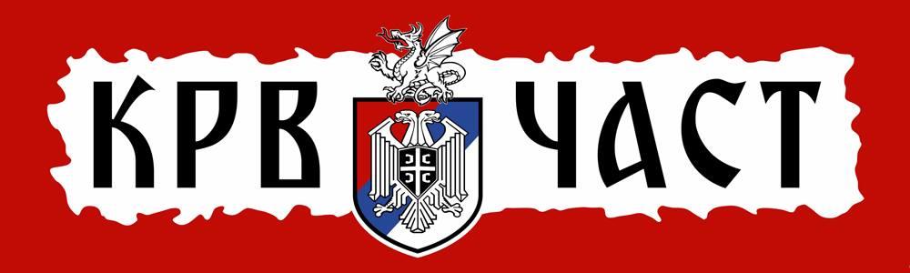 Крв и Част Србија