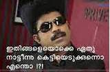 Malayalam Photo Comments - Ethu naatinnaa kettiyedukkunne entho