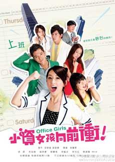Cô Nàng Công Sở - Office Girls 2012