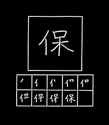 kanji menyimpan