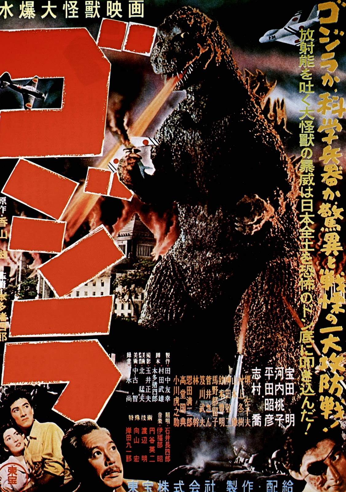 Godzilla Vs Maleficent