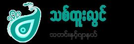 သစ္ထူးလြင္ (သတင္းစာ၊ ဂ်ာနယ္)