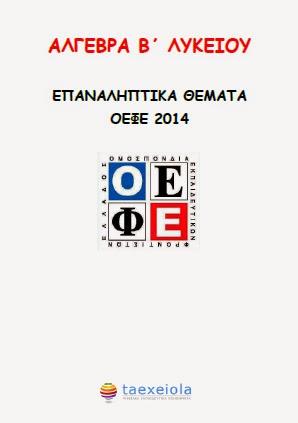 Επαναληπτικα Θεματα ΟΕΦΕ 2014 αλγεβρας Β Λυκειου