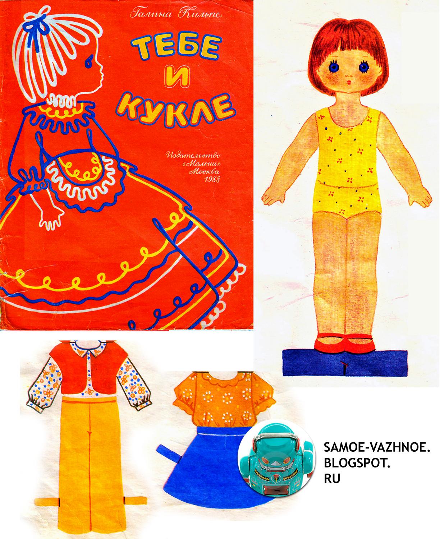 Галина Кильпе Тебе и кукле