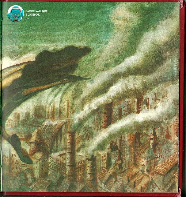 Первик Чаромора иллюстрация старуха колдунья волшебница Чаромора летит над городом на воздушном шаре заводские трубы дым