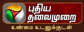 புதிய தலைமுறைக்கு ஆப்படிக்கப்போகும் சன்?!  Tamil+News+Online+Puthiya+Thalaimurai+TV