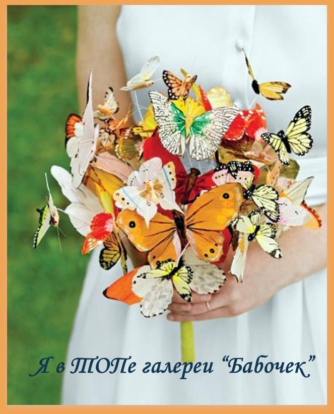 Я в ТОПе Галереи бабочек