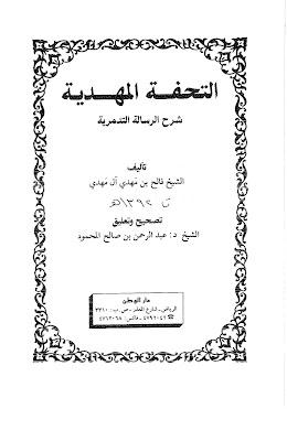 كتاب التحفة المهدية في شرح التدمرية للشيخ قالح آل مهدي pdf