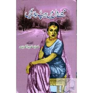 free download Mere Dil Men Dip Jala Sain by Sadia Aziz Afridi