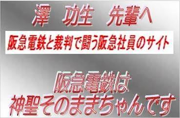 筆跡鑑定士は見落とさない。阪急電鉄は神聖そのままちゃん。