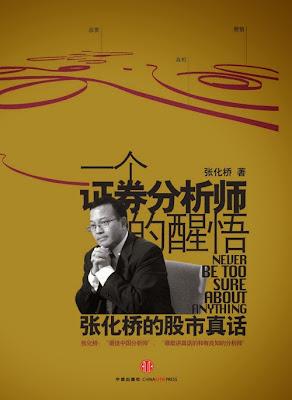 張化橋 一個證券分析師的醒悟:張化橋的股市真話