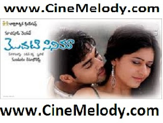 Modati Cinema Telugu Mp3 Songs Free  Download  2005