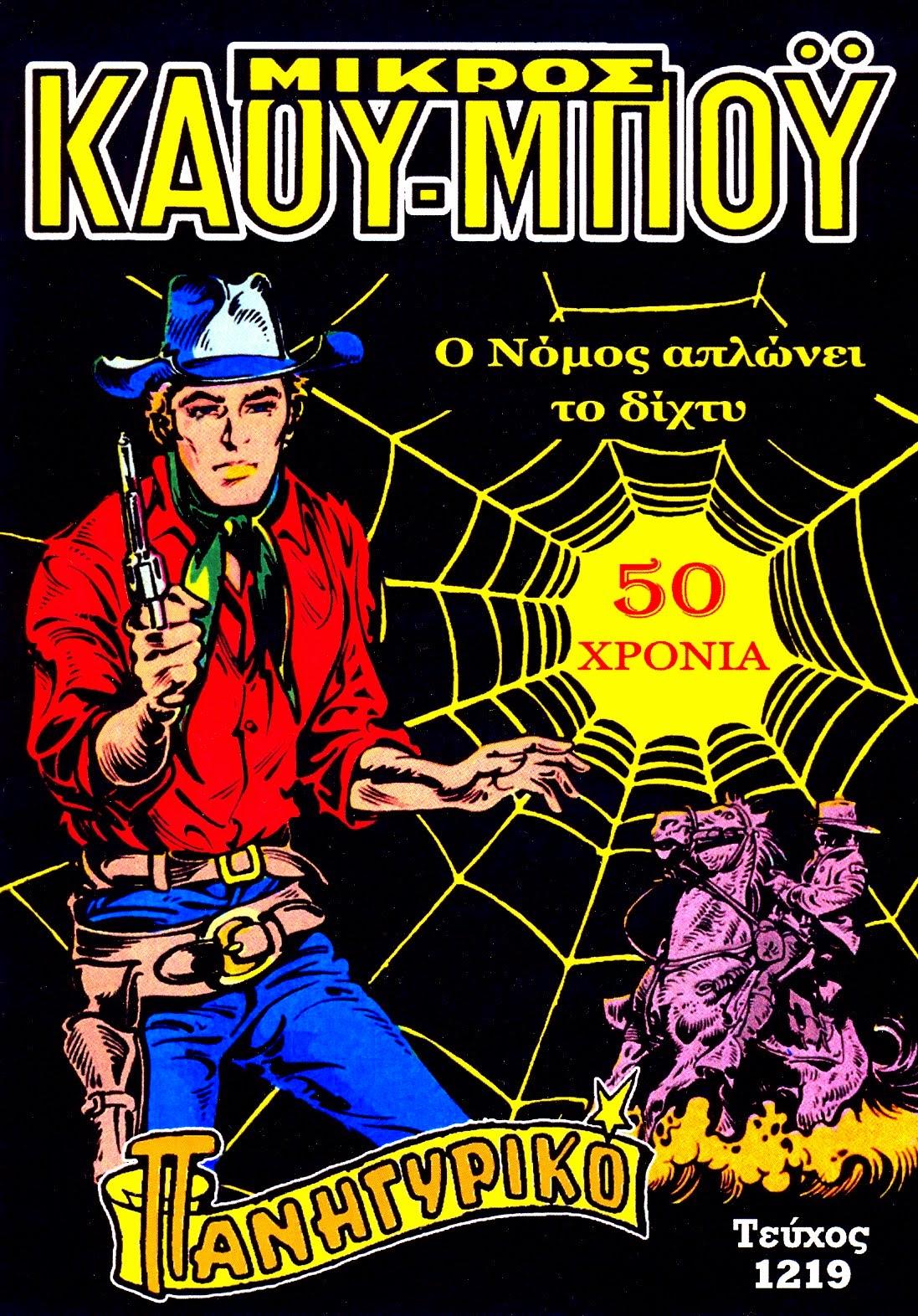 ΕΠΕΤΕΙΑΚΟ ΤΕΥΧΟΣ - ΜΙΚΡΟΣ ΚΑΟΥ-ΜΠΟΫ 1219