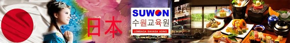 SUWONJAKARTA.COM - Kursus Bahasa Korea, Bahasa Jepang di Bekasi