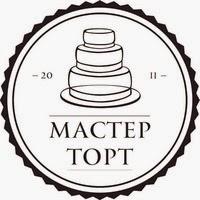 """""""Мастер торт""""Кондитерские курсы"""