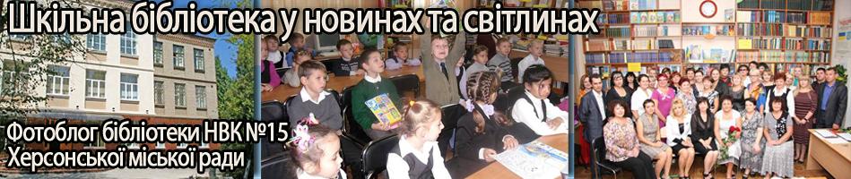 Шкільна бібліотека у новинах та світлинах