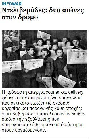 Η πρόσφατη απεργία courier και delivery φέρνει στην επιφάνεια ένα επάγγελμα που εδώ & 200 χρόνια..