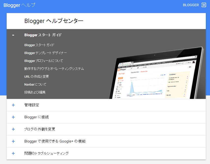 Blogger ヘルプ トップページ