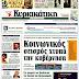 Διαβάστε ΑΠΟΨΕ τα πρωτοσέλιδα των κυριακάτικων εφημερίδων στο Down Time