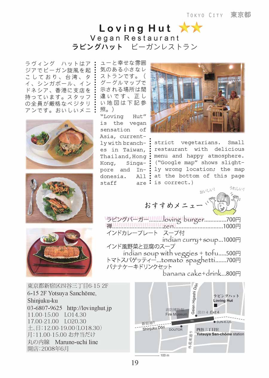 price postage 30 us for ordering send your postal address and paypal 30us to herwin1234hotmail japan vegan restaurant pocketguide website