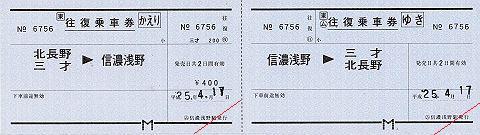 JR東日本 信濃浅野駅 常備軟券乗車券3 常備往復乗車券