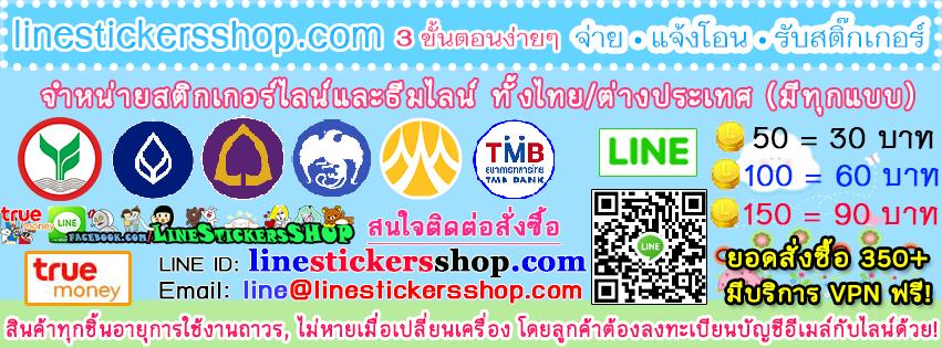 LINE Stickers SHOP - ขายสติ๊กเกอร์ไลน์แท้ถูกลิขสิทธิ์ ราคาถูกมาก!