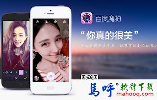 百度魔拍 APK / APP Download,好用的手機相機 APP,具美肌、嫩白、瘦臉、遮瑕功能,Android 版